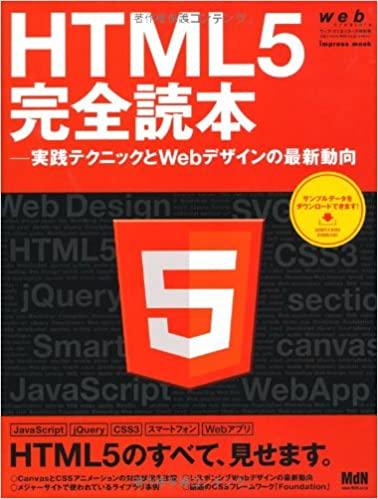 web creators 特別号 HTML5 完全読本  実践テクニックと Web デザインの最新動向